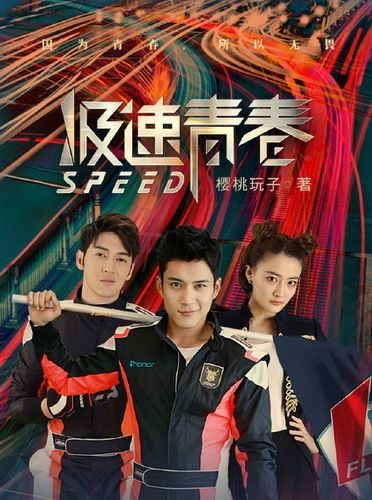 Download SPEED OST