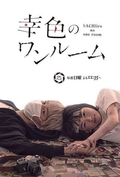 Download Sachiiro no One Room OST