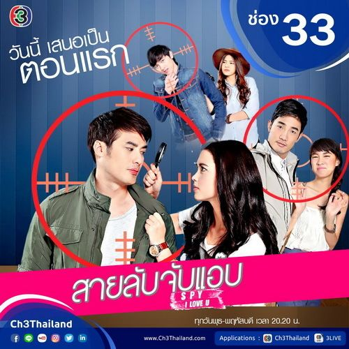 Thailand drama S.P.Y I Love You OST