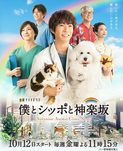 Download Sakanoue Animal Clinic Story OST