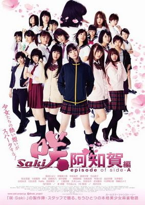 Download Japanese drama Saki Achiga-hen episode of Side-A OST