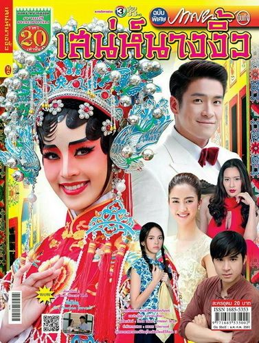 Download Thailand drama Charm of Miss Chinese Opera OST