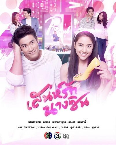 Download Sanae Rak Nang Cin OST