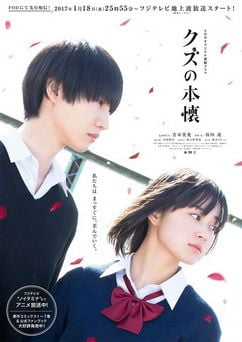 Download Japanese drama Scum's Wish OST