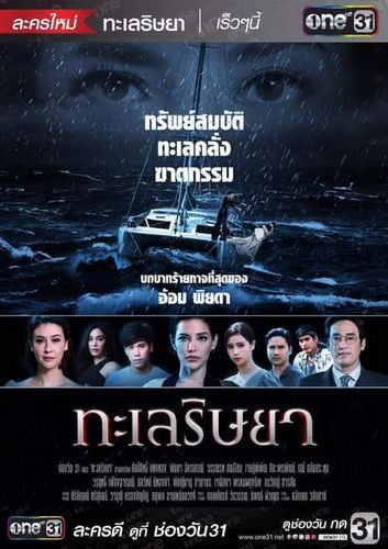 Download Sea of Envy OST