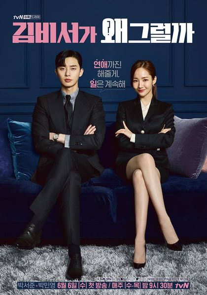 What's Wrong with Secretary Kim? OST