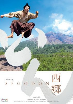 Download Japanese drama Sego-don OST