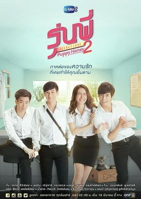 Download Thailand drama Senior Secret Love: Puppy Honey 2 OST