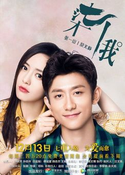 Download Chinese drama Seven of Me OST