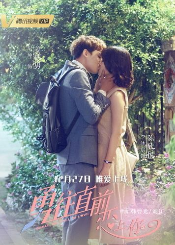 Download Shall We Fall in Love OST