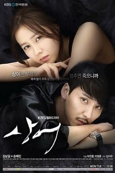Download Korean drama Shark OST