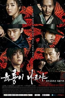 Download Korean drama Six Flying Dragons OST