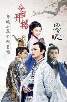Download Chinese drama Song of Phoenix OST