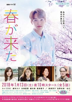 Japanese drama Spring Came OST