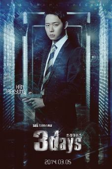Download 쓰리 데이즈 OST