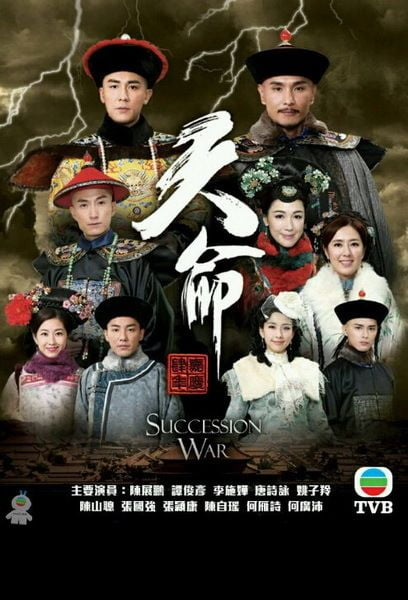 Download Hong Kong drama Succession War OST