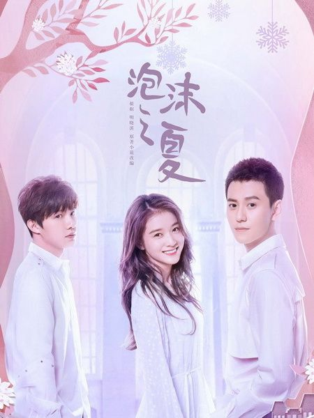 Download Chinese drama Summer's Desire OST