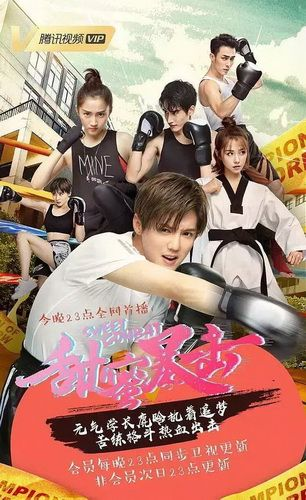 Download Chinese drama Sweet Combat OST