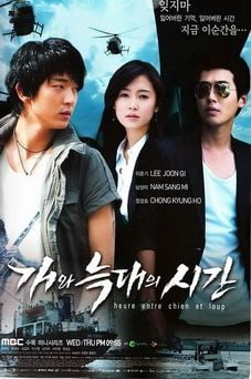 Korean drama Time Between Dog and Wolf OST