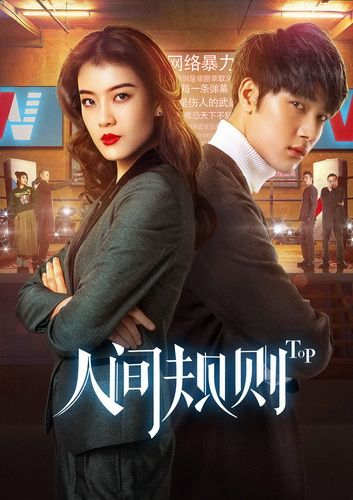 Download TOP OST