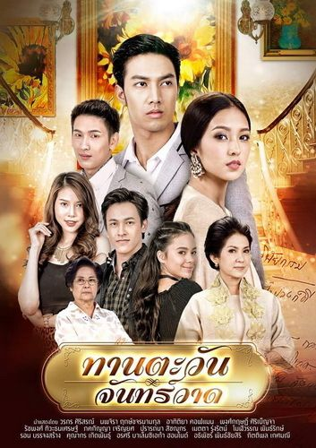 Download Taan Tawan Janward OST