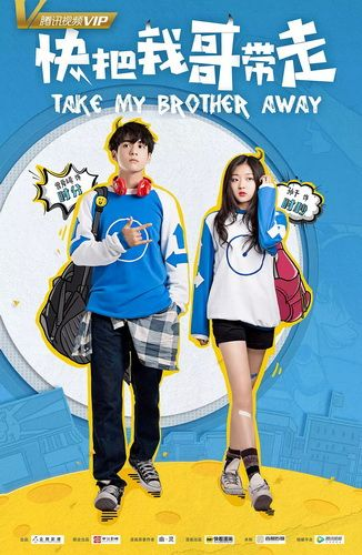 Download Chinese drama Take My Brother Away OST