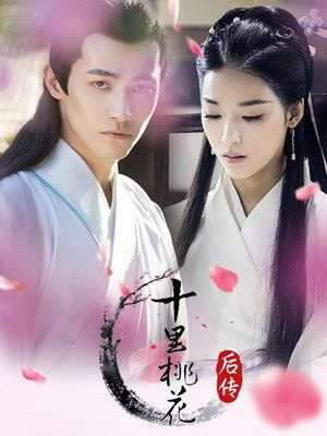 Download Chinese drama Ten Miles of Peach Blossoms After Story OST