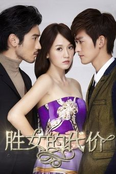 Chinese Drama The Queen of SOP OST