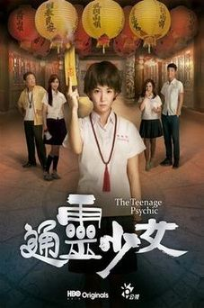 Download Taiwanese drama The Teenage Psychic OST