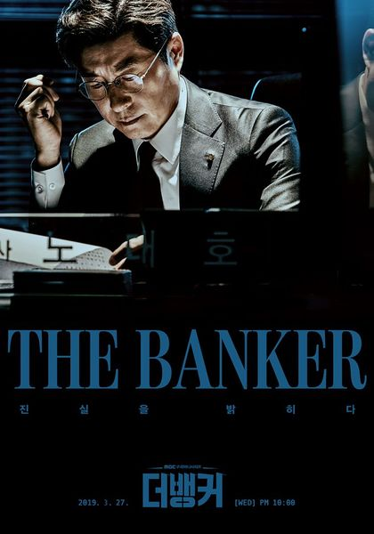 Download The Banker OST