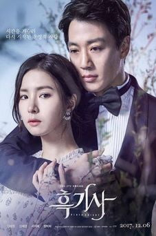 Download Black Knight: The Man Who Guards Me OST