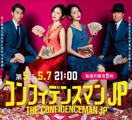 Download Japanese drama The Confidence Man JP OST