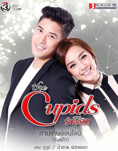 Download Thailand drama The Cupids Series - Loving Online OST