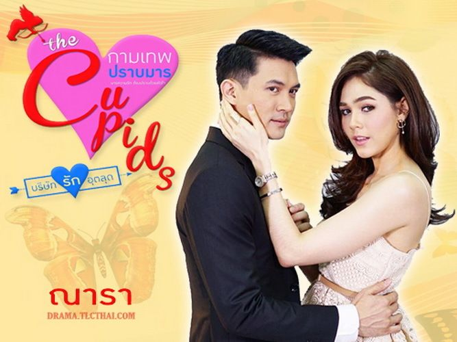 Download Thailand drama The Cupids Series - Defeating Love OST