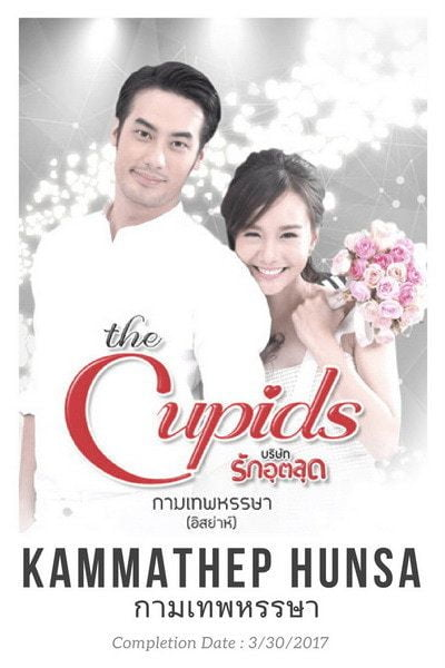 Thailand drama The Cupids Series - Cheerful of Love OST