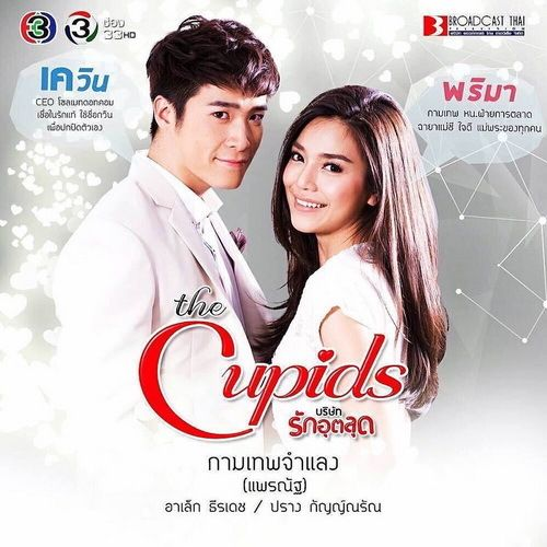 Download Thailand drama The Cupids Series - Transforming Love OST
