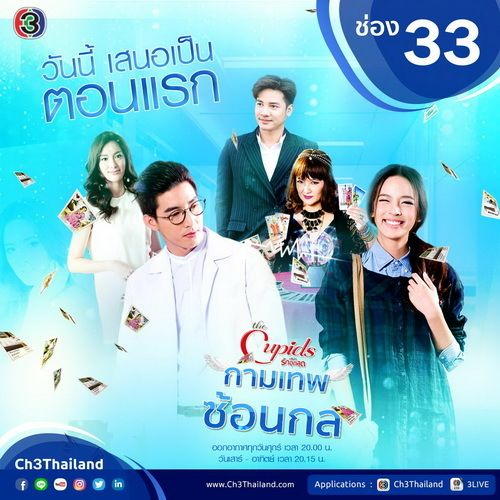 Download Thailand drama The Cupids Series - Tricky Love OST