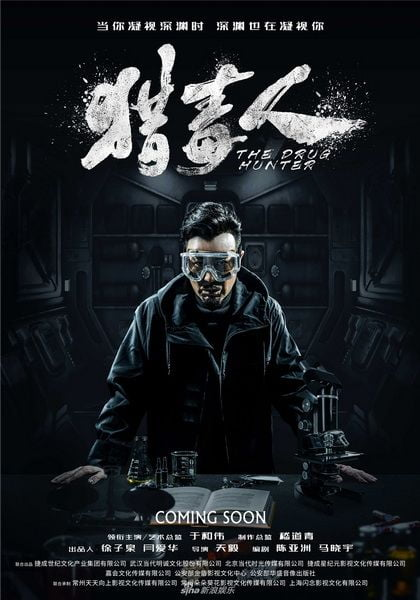 Download Chinese drama The Drug Hunter OST