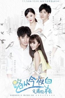 Download Chinese drama The Endless Love OST
