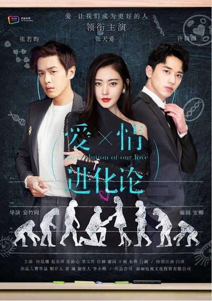 Download Chinese drama The Evolution of Our Love OST