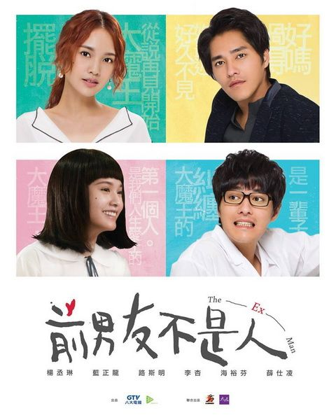 Download Taiwanese drama The Ex-Man OST