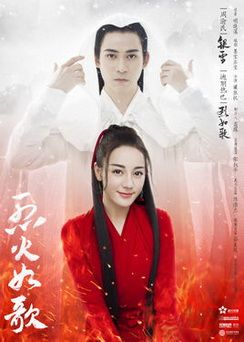 Download Chinese drama The Flame's Daughter OST