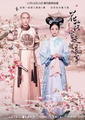 Download Chinese drama The Flowers Filled the Palace and Missed the Time OST