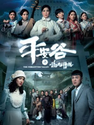 Hong Kong drama The Forgotten Valley OST