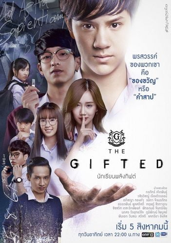 Download The Gifted Students OST