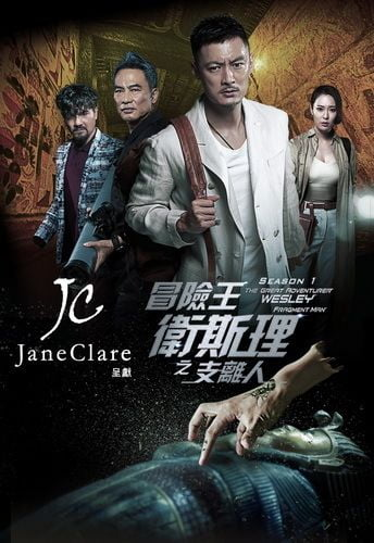 Hong Kong drama The Great Adventurer Wesley OST