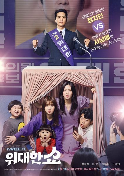 Download The Great Show OST
