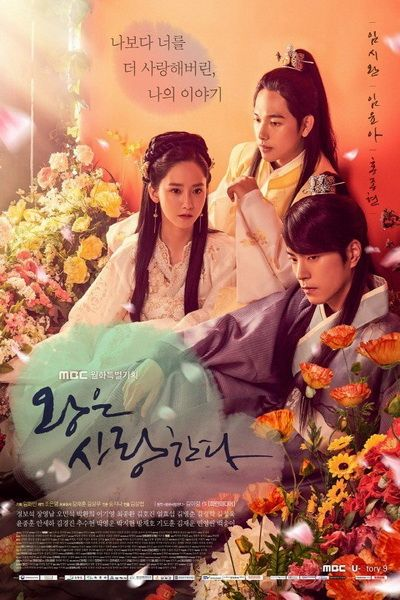 The King in Love OST