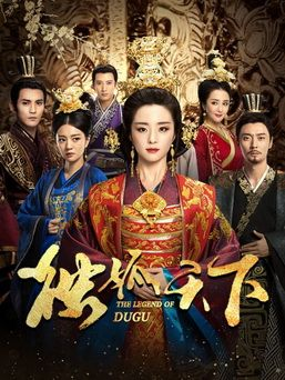 Download The Legend of Dugu OST