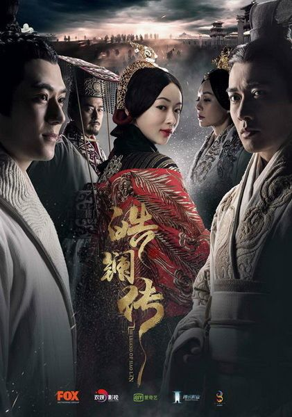 Download The Legend of Hao Lan OST